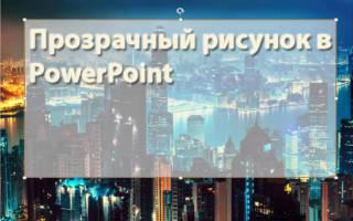 Как сделать прозрачную подложку в powerpoint?