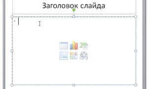 Как сделать перенос слов в powerpoint 2010?