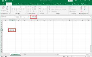 Как сделать таблицу умножения в excel через массив?