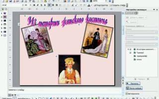 Как сделать анимацию в презентации powerpoint 2003?
