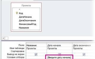 Как сделать параметрический запрос в access 2010?