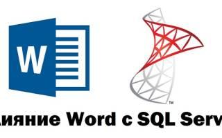 Как сделать источник данных в word?
