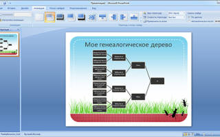 Презентация как сделать презентацию на компьютере powerpoint