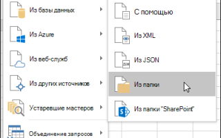 Как из двух файлов excel сделать один?