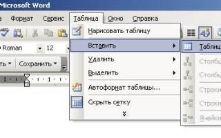 Как сделать таблицу в word windows 10?