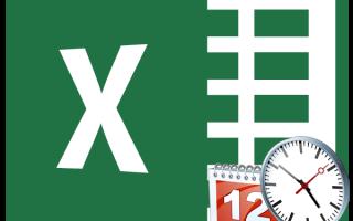 Как из даты и времени сделать только дату excel?