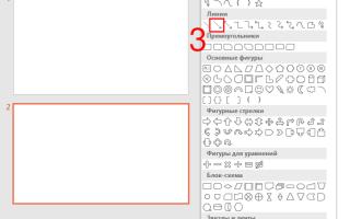 Как сделать таблицу в презентации powerpoint со стрелками?