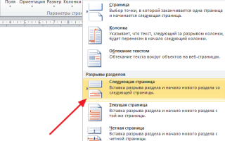 Как сделать в word ориентацию только одной страницы в word?