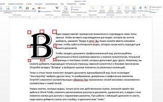 Как сделать буквицу в word 2010?