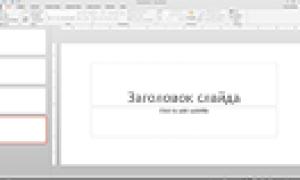 Как сделать эффекты в презентации в powerpoint?