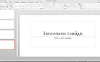 Как сделать красивую презентацию в powerpoint 2010 с анимацией?
