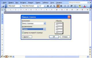 Как сделать нумерацию страниц в word 2007 со второй страницы?