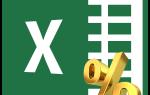 Как сделать формулу в excel прибавить проценты?