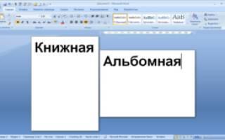 Как сделать страницу горизонтальной в word 2007?