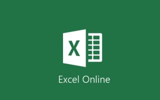 Как сделать файл excel онлайн?