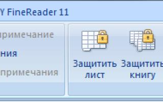 Как сделать общий доступ к файлу excel через облако?