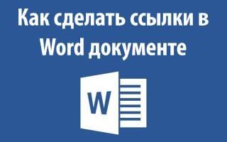 Как сделать ссылку на заголовок в word?