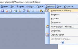 Как сделать вертикальным текст в word 2010?