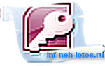 Как сделать подчиненную форму в access 2010?