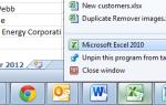 Как сделать раздельные окна в excel 2010?