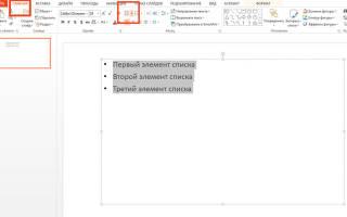 Как сделать список в презентации powerpoint?