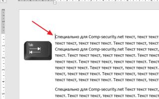 Что такое абзац и как его сделать в редакторе word?