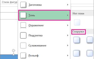 Как сделать тень текста в powerpoint?