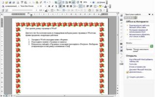 Как сделать рамку в microsoft word 2003?