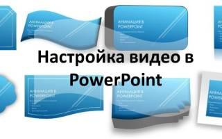 Как сделать автозапуск презентации powerpoint?