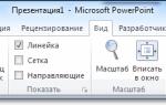 Как сделать образец слайдов в powerpoint?