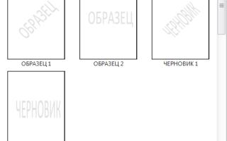 Как сделать фон в microsoft office word?