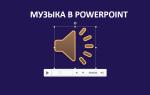 Как сделать звук на несколько слайдов powerpoint 2010?