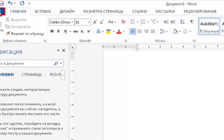 Как с pdf сделать word с помощью adobe reader?