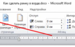 Как сделать рамку документ word?