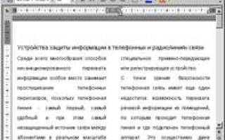Как сделать web страницу в word?