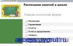 Как сделать расписание уроков в access?