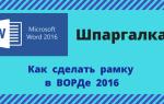 Как сделать границы в word 2016?