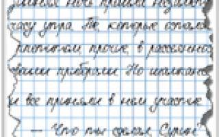 Как сделать шрифт прописным в word?