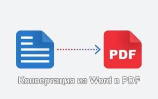 Как сделать pdf из word программа?