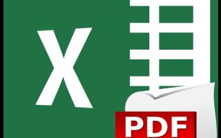 Как из excel 2003 сделать pdf?