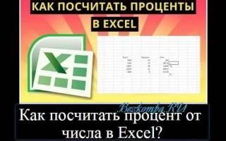 Как сделать формулу в excel с процентами и умножением?