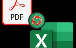 Как сделать файл pdf в excel?
