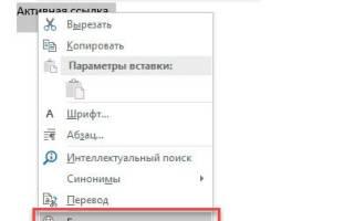 Как сделать ссылку на скайп в word?