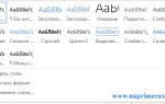 Как сделать ссылки в содержании в word 2013?