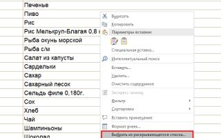 Как сделать выпадающий список в excel из другого файла?