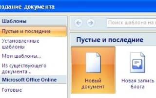 Как сделать файл word 2007?