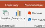 Как в powerpoint сделать один слайд другой ориентации?