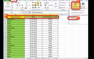 Как в excel сделать выборку из таблицы по условию?