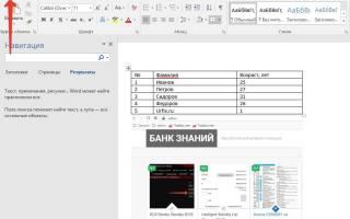 Как сделать html в word?